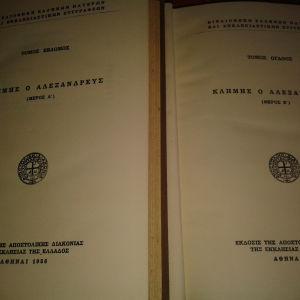 Βιβλιοθήκη Ελλ.Πατέρων και εκκλ.συγγραφέων. Τόμοι  7-8