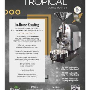 Μηχανη Καβουρδίσματος Καφέ - Tropical Coffee Roasters