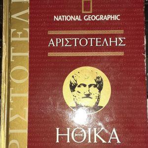 Aristotelhs