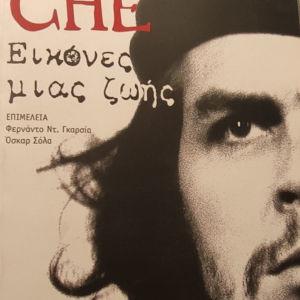 Che Guevara Τσε Γκεβάρα Αφιέρωμα