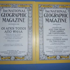 NATIONAL GEOGRAPHIC - ΣΕΠΤΕΜΒΡΙΟΣ 1926 - ΔΕΚΕΜΒΡΙΟΣ 1928 -  ΔΕΚΕΜΒΡΙΟΣ 1947