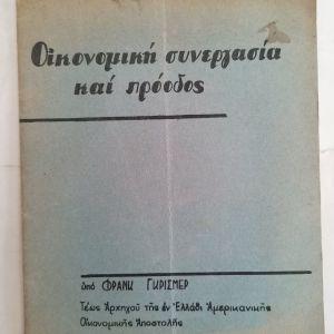 ΟΙΚΟΝΟΜΙΚΗ ΣΥΝΕΡΓΑΣΙΑ ΚΑΙ ΠΡΟΟΔΟΣ υπό ΦΡΑΝΚ ΓΚΡΙΣΜΕΡ (ομιλία Απρίλιος 1958)