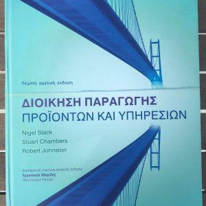 Διοίκηση παραγωγής προϊόντων και υπηρεσιών - Εμμανουήλ Δ. Αδαμίδης