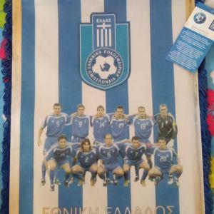 Λάβαρο εθνικής ομάδας 2004