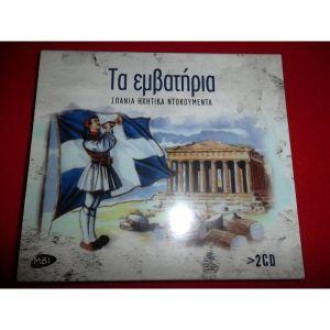 ΤΑ ΕΜΒΑΤΗΡΙΑ / ΣΠΑΝΙΑ ΗΧΗΤΙΚΑ ΝΤΟΚΟΥΜΕΝΤΑ (2CD)