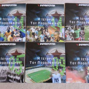 Η ιστορια του ποδοσφαιρου σε 12 VCD