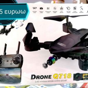 Καινούριο drone