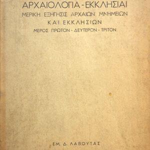 Αρχαιολογία - εκκλησίαι,  Εμ. Δ. Λαβούτας -1972