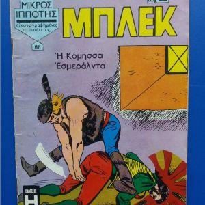ΜΠΛΕΚ Ν0 66