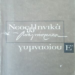 2 ΣΧΟΛΙΚΑ ΒΙΒΛΙΑ ΤΗΣ ΕΠΤΑΕΤΙΑΣ