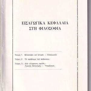 ΕΙΣΑΓΩΓΙΚΑ ΚΕΦΑΛΑΙΑ ΣΤΗΝ ΦΙΛΟΣΟΦΙΑ, Δ. Νιάνια,  1977