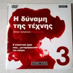 DVD ( 1 ) - Η δύναμη της τέχνης