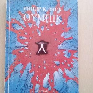 Επιστημονικής Φαντασιάς <<Ούμπικ>> εκδόσεις Έξαντας του Φίλιπ Ντίκ