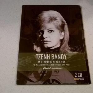 CD ( 1 ) Τζένη Βάνου