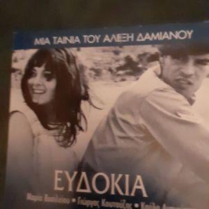 """""""Ευδοκία"""" , DVD ταινία του Αλέξη Δαμιανού."""