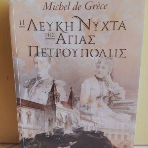 Η Λευκή Νύχτα της Αγίας Πετρούπολης- Μοναδική Προσφορά! Τιμή: 12€