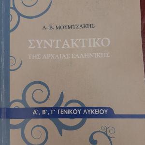 συντακτικο της αρχαίας ελληνικής γλώσσας