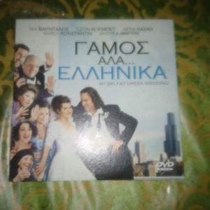 DVD ΓΑΜΟΣ ΑΛΑ ΕΛΛΗΝΙΚΑ