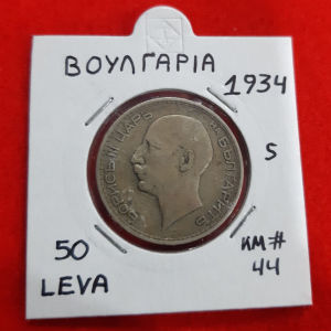 # 59 - Ασημενιο νομισμα Βουλγαριας