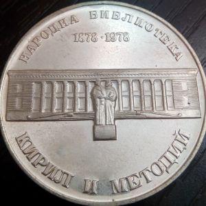 Bulgaria 5 leva, 1978 Επετειακο Ασημενιο