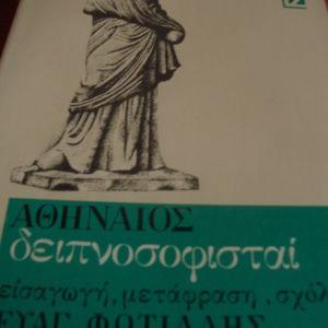 Αθήναιος. Δειπνοσοφισταί