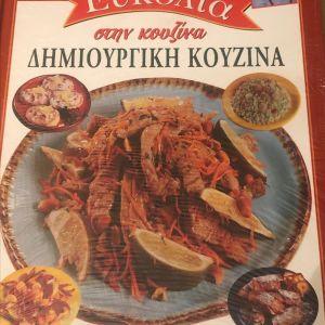 Βιβλιο μαγειρικής