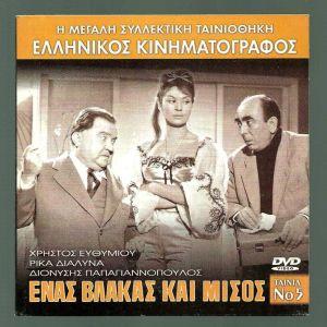 DVD - ENAΣ ΒΛΑΚΑΣ ΚΑΙ ΜΙΣΟΣ - Ελληνικός Κινηματογράφος