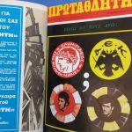 τομος ΠΡΩΤΑΘΛΗΤΗΣ του  1973