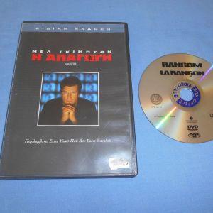 Η ΑΠΑΓΩΓΗ / RANSOM - DVD
