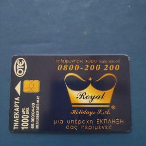 ROYAL 4/2000 ΑΝΤΙΤΥΠΑ 65.000