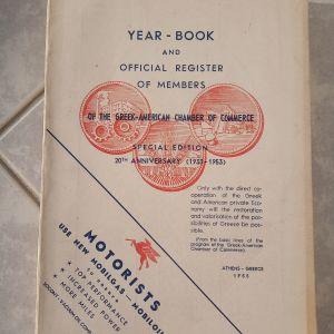 ΕΛΛΗΝΟ-ΑΜΕΡΙΚΑΝΙΚΟ ΕΠΙΜΕΛΗΤΗΡΙΟ 1955