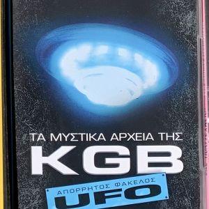 Τα Μυστικά Αρχεία Της KGB - Απόρρητος Φάκελος UFO - DVD
