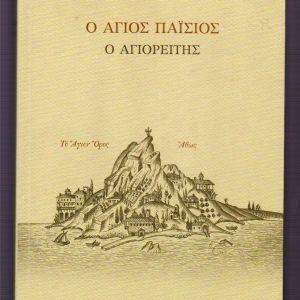 ο Άγιος ΠΑΪΣΙΟΣ ο Αγιορείτης (AP-126)