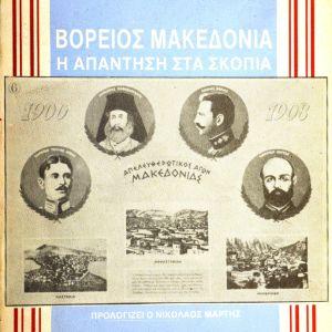 Βόρειος Μακεδονία, η απάντηση στα Σκόπια - Ιωάννη Χρ. Γιαννάκενα - 1992