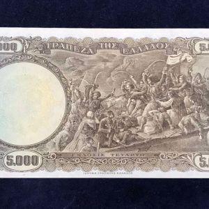 5000 δρχ 1950