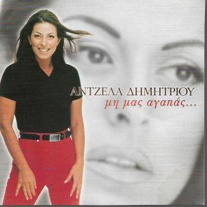 CD / ΑΝΤΖΕΛΑ ΔΗΜΗΤΡΙΟΥ / ΜΗ ΜΑΣ ΑΓΑΠΑΣ