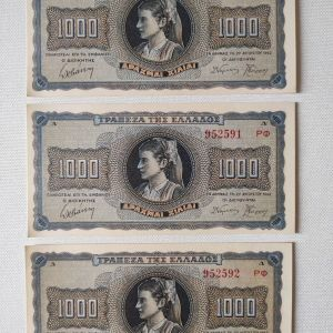 3 ΕΛΛΗΝΙΚΑ 1000 ΔΡΑΧΜΑΙ 1942 ΣΥΝΕΧΟΜΕΝΑ ΝΟΥΜΕΡΑ ΑΚΥΚΛΟΦΟΡΗΤΑ