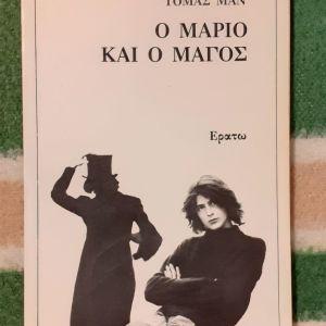 Ο ΜΑΡΙΟ ΚΑΙ Ο ΜΑΓΟΣ (1η έκδ. 1982)