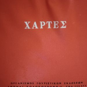 Χάρτες Ελλάδας