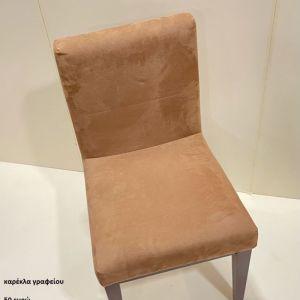 Καρέκλα γραφείου με ύφασμα και ξύλινα μασίφ πόδια