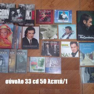 διάφορα cd μουσικής 50λεπτά/1