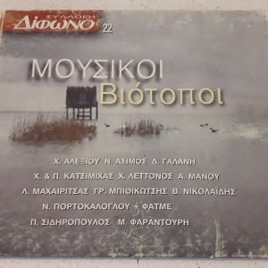 CD ( 1 ) Μουσικοί Βιότοποι - Δίφωνο