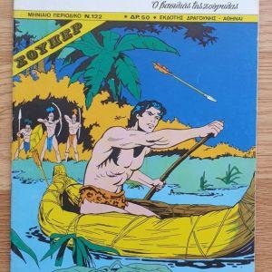 Ταρζάν, Τεύχος Ν.122 (Δραγούνης, 1985)