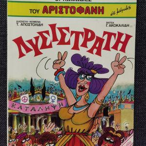 Οι κωμωδίες του Αριστοφάνη, σε κόμικς