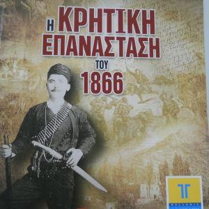 Η ΚΡΗΤΙΚΗ ΕΠΑΝΑΣΤΑΣΗ ΤΟΥ 1866