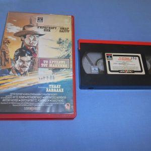 ΤΟ ΧΡΥΣΑΦΙ ΤΟΥ ΜΑΚΕΝΝΑ / MACKENNA'S GOLD - VHS