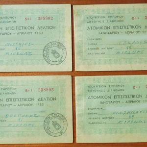 ΔΕΛΤΙΟ ΤΡΟΦΙΜΩΝ 1953
