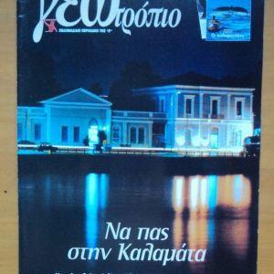 ΓΕΩΤΡΟΠΙΟ ΤΕΥΧΗ 158- 170 ΕΚΔΟΣΗ 2003