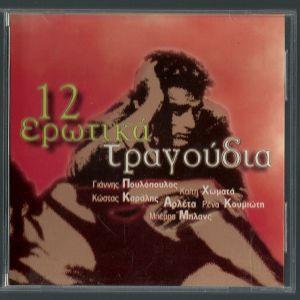 CD - 12 λαϊκά ερωτικά τραγούδια