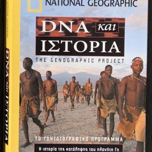 DNA Και Ιστορία